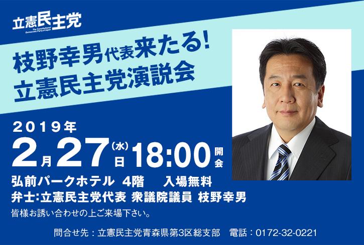枝野幸男代表来たる!立憲民主党演説会