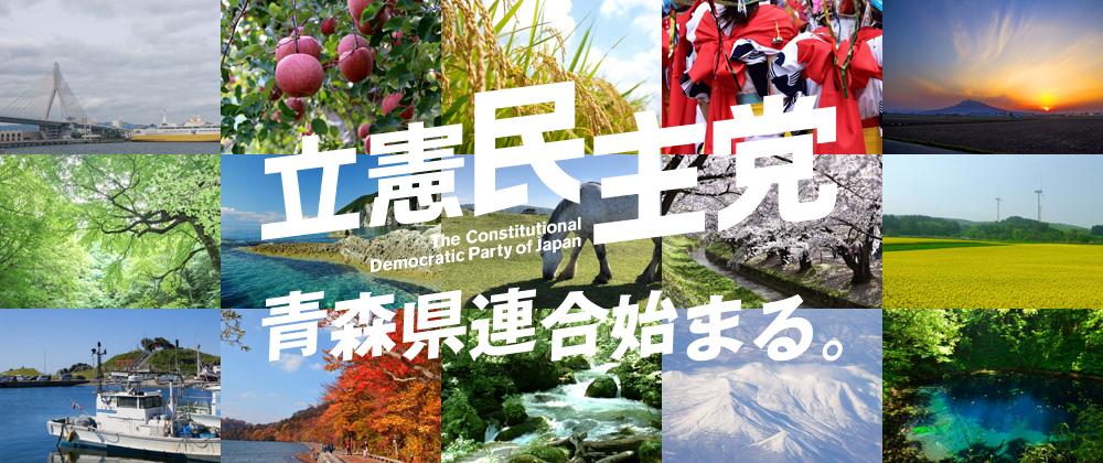 立憲民主党青森県連合始まる