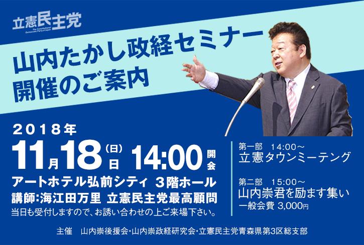 山内たかし政経セミナー開催のお知らせ