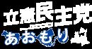 立憲民主党青森県総支部連合会