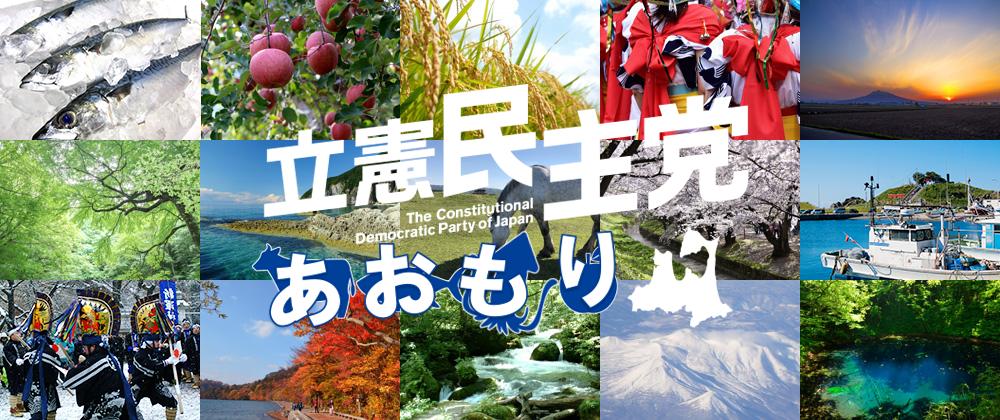 立憲民主党青森県連合
