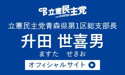 バナー:ますた世喜男オフィシャルサイト