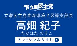 バナー:高畑紀子オフィシャルサイト