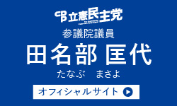 バナー:田名部匡代オフィシャルサイト