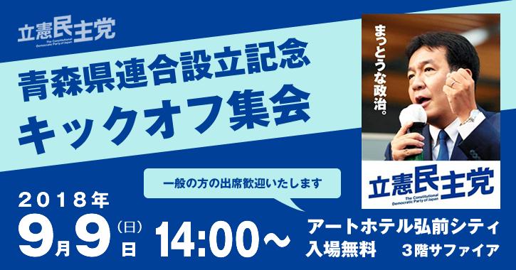 青森県連合設立記念 キックオフ集会2018年9月9日